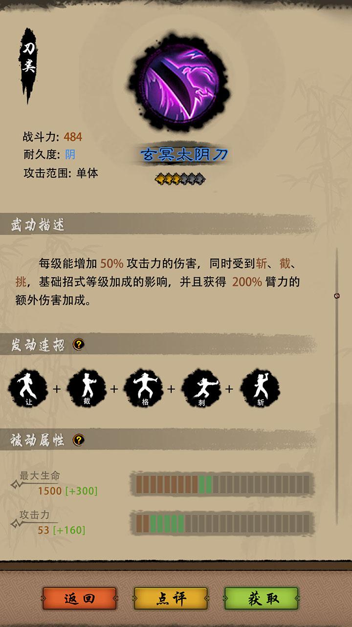 行走江湖II(测试版)截图1