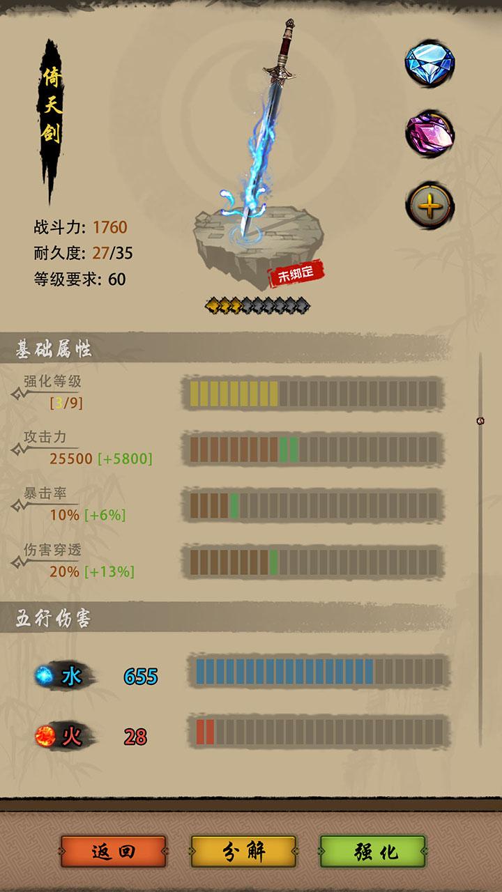 行走江湖II(测试版)截图11