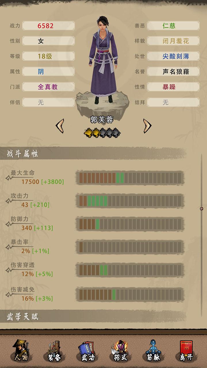 行走江湖II(测试版)截图14