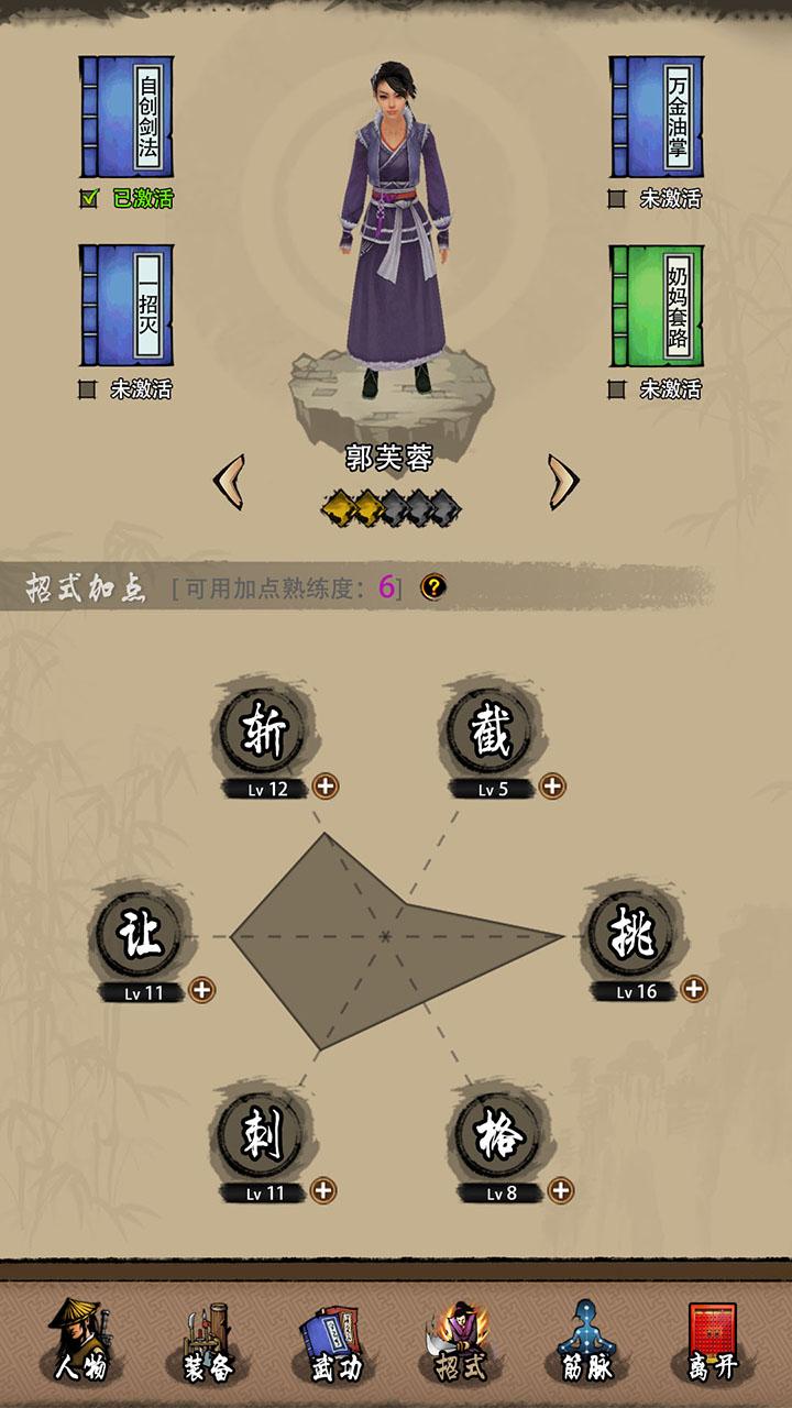 行走江湖II(测试版)截图16
