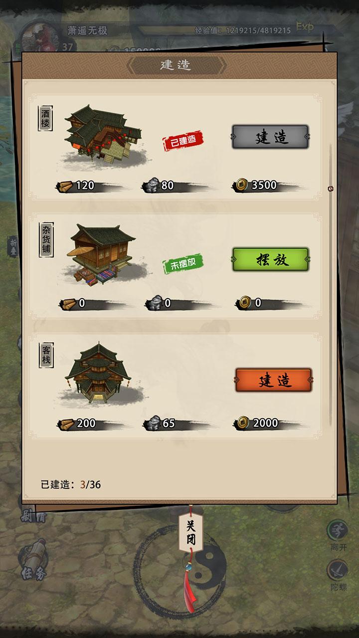 行走江湖II(测试版)截图15
